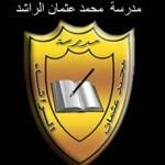 Alrashid Arabic school