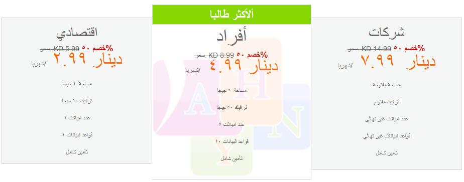 عروض الإستضافة علي سيرفرات Share