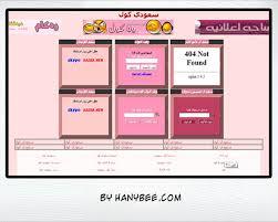تم الإنتهاء من تطويرموقع سعودي كول