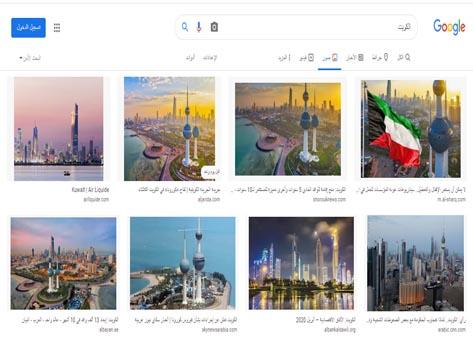 جوجل الكويت